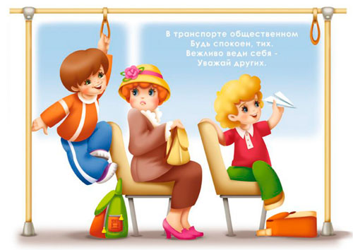 Правила поведения в общественном транспорте для детей памятка