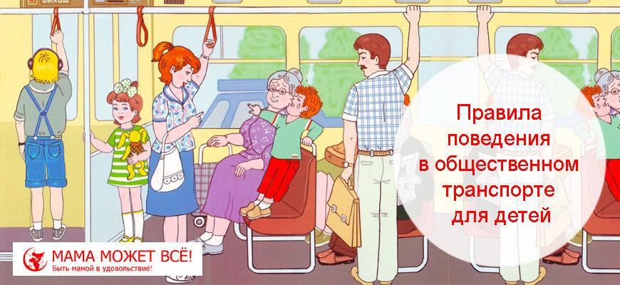 Правила поведения в общественном транспорте для детей в картинках