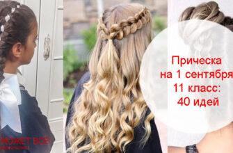 Прическа надлинные волосы на 1 сентября 11 класс
