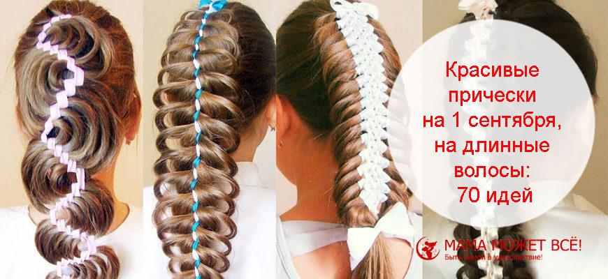 прически на очень длинные волосы на 1 сентября