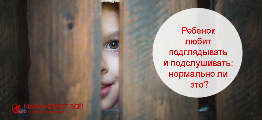 Ребенок любит подглядывать и подслушивать