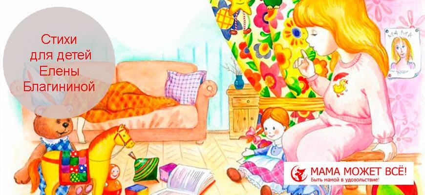 Стихи Елены Благининой для детей