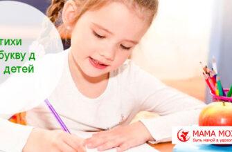 Стихи про букву Д для детей