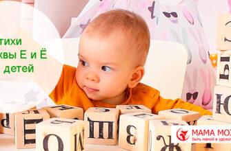 Стихи про буквы Е и Ё для детей