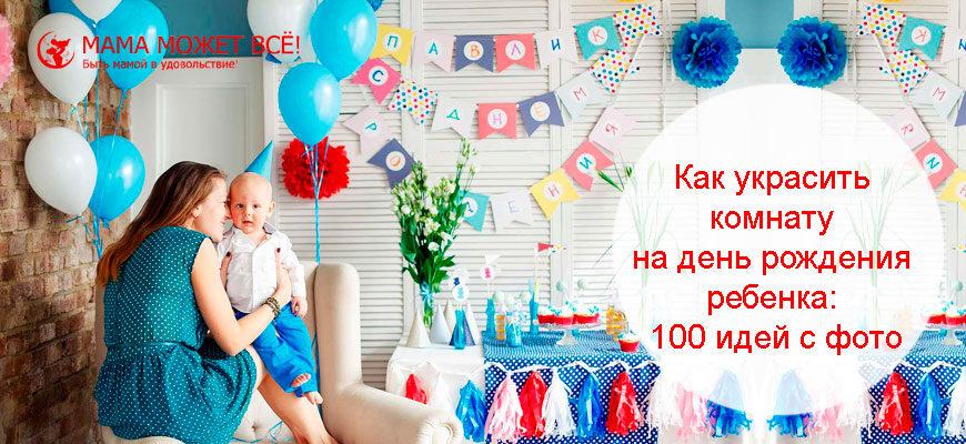 украсить комнату на день рождения детей