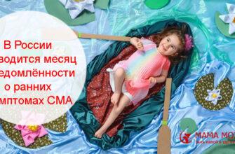 В России проводится месяц осведомлённости о ранних симптомах СМА