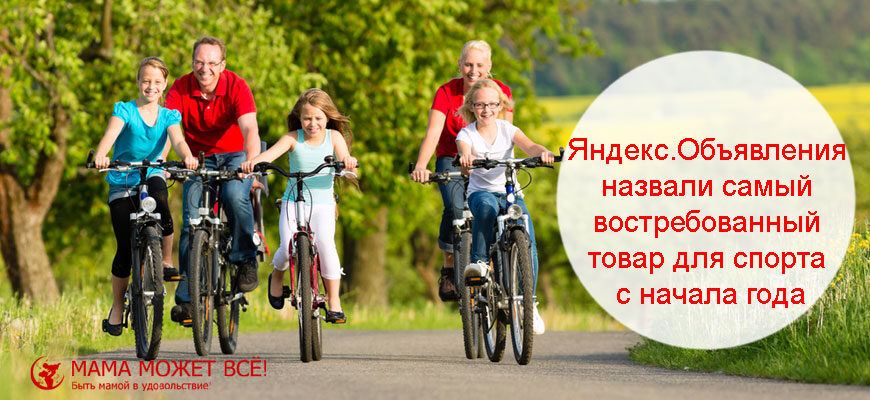 Яндекс.Объявления назвали самый востребованный товар для спорта