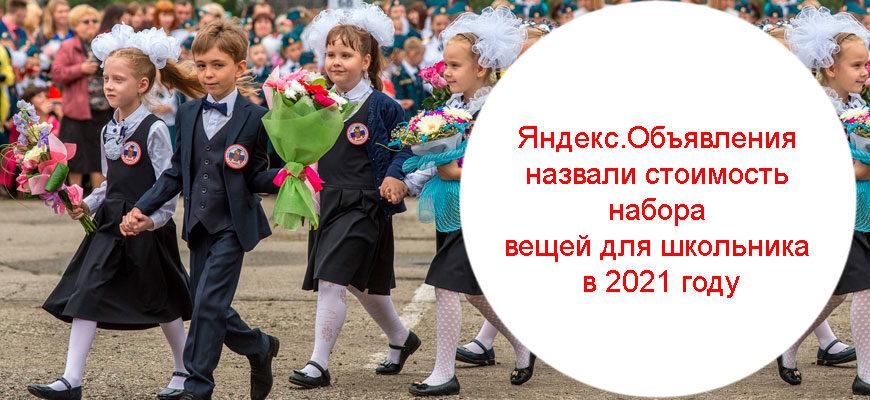 Яндекс.Объявления назвали стоимость набора вещей для школьника