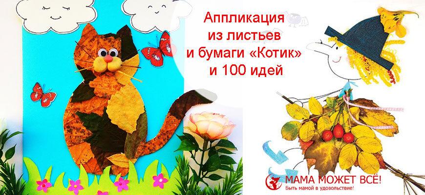 Аппликация из листьев и бумаги для детей