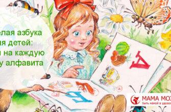 Весёлая азбука для детей
