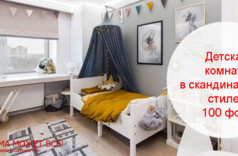Детская комната в скандинавском стиле не белая