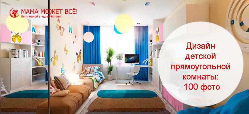 Дизайн детской прямоугольной комнаты для девочки-подростка