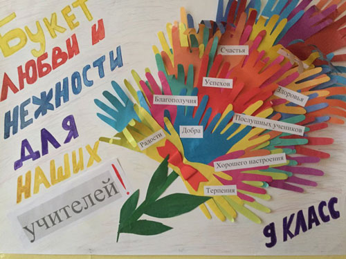 флешмоб на день учителя от учеников 7 класса