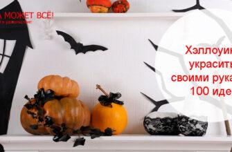 Хэллоуин: украсить дом своими руками 11