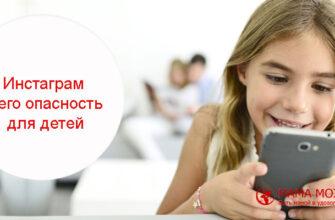 Инстаграм и его опасность для детей 4