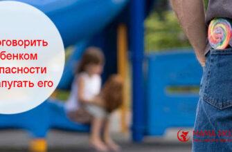 Как поговорить с ребенком о безопасности