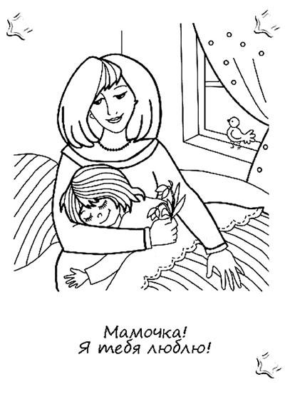 сделать открытку любимой маме