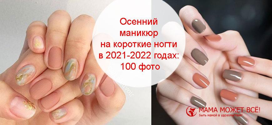 осенний маникюр на короткие овальные ногти простой