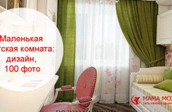 дизайн маленькой детской комнаты дизайн интерьера молодежный