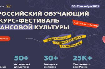 регистрация на Всероссийский обучающий конкурс-фестиваль финансовой культуры