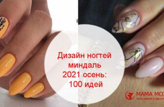 Дизайн ногтей миндаль 2021 осень 7