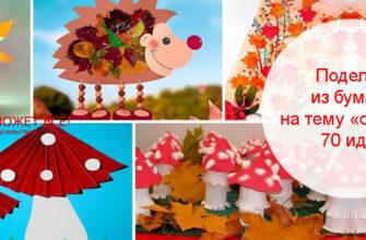 поделки из цветной бумаги на тему осень для детей