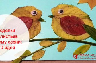 поделки из листьев в школу для детей