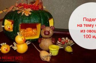 поделки из овощей для детей в школу