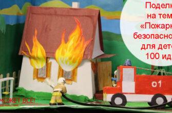Поделки на тему «Пожарная безопасность» для детей