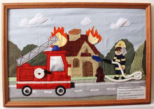 творческая работа на тему пожарная безопасность поделки 8