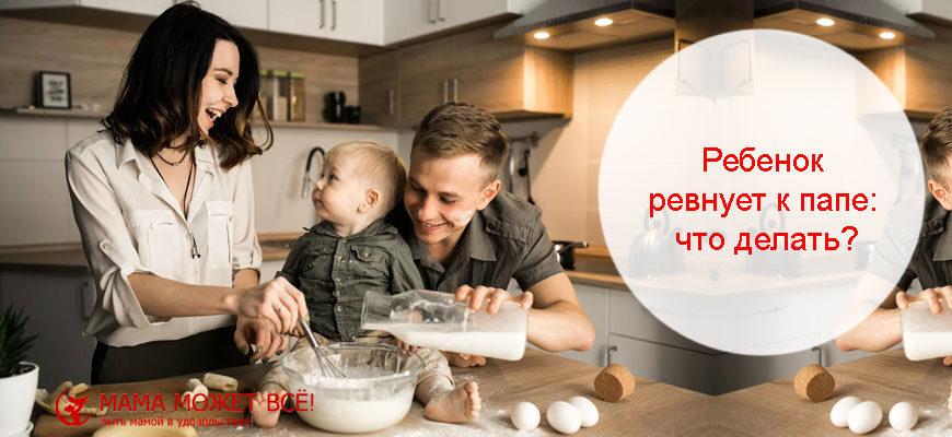 ребенок ревнует папу