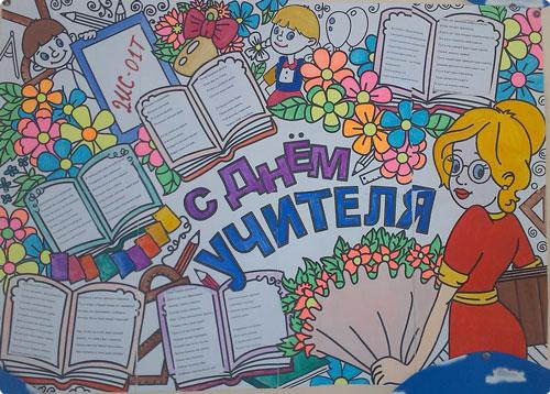стенгазета на день учителя от учеников 5