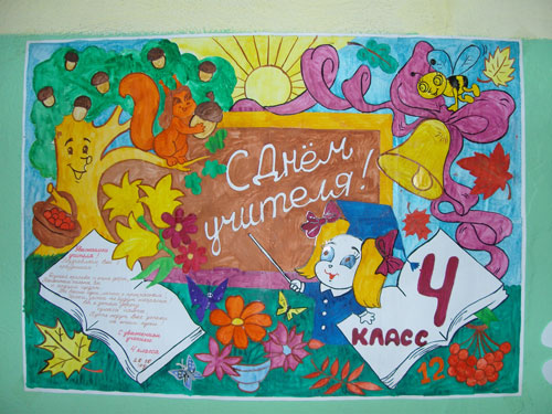 стенгазета на день учителя от учеников 4