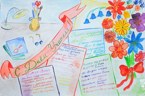 стенгазета на день учителя от учеников 3