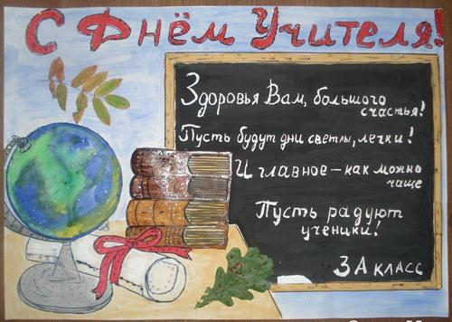 стенгазета на день учителя от учеников 2