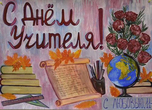 стенгазета на день учителя от учеников