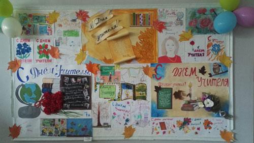 идеи для стенгазеты на день учителя