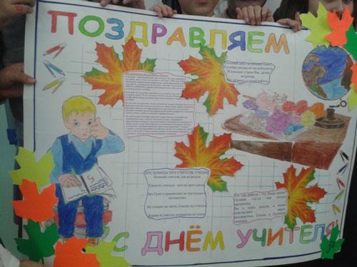 день учителя плакаты стенгазеты