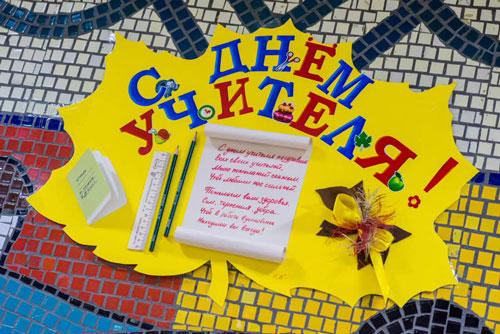 стенгазета на день учителя фото