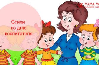 Стихи ко дню воспитателя для детей