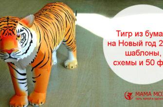 Тигр из бумаги на Новый год идеи поделок