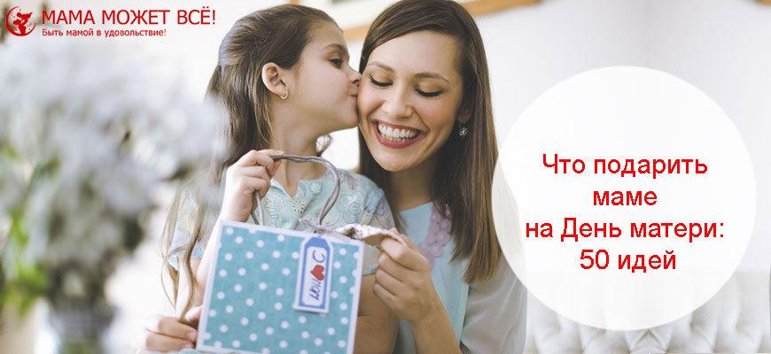 Что подарить маме на День матери от дочки и сына