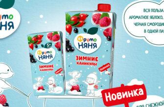 детские напитки «Зимние каникулы»