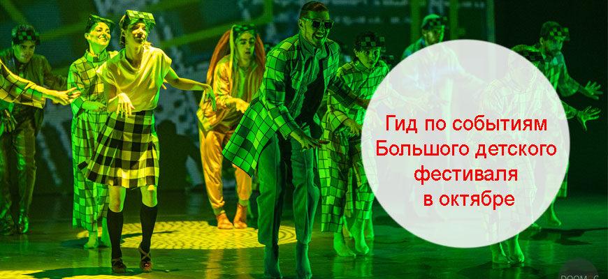 Гид по событиям Большого детского фестиваля в октябре 5