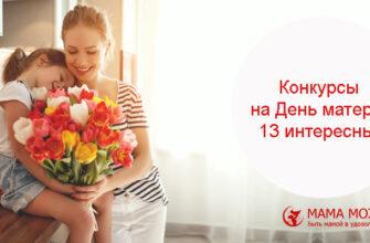Конкурсы на День матери