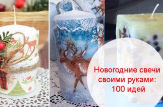 Новогодние свечи своими руками в домашних условиях декупаж