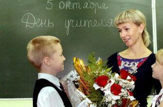 О подарках учителям