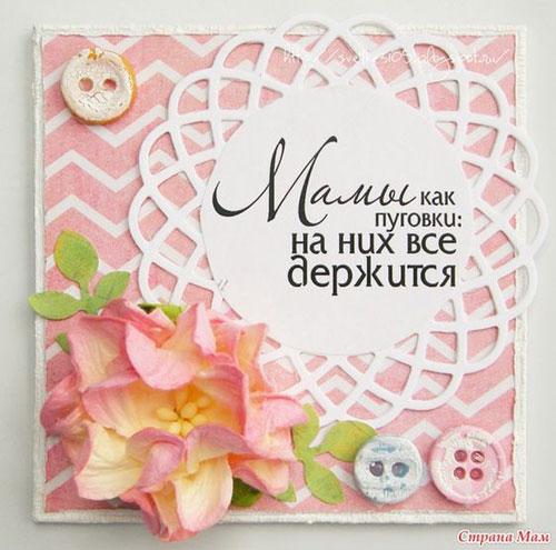открытка ко дню матери своими руками 3 класс 8