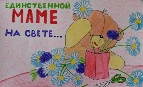 сделать открытку своими руками День матери 5