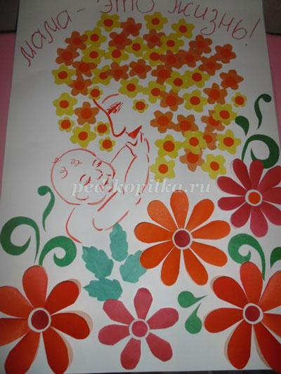 открытка ко дню матери своими руками 1 класс 8